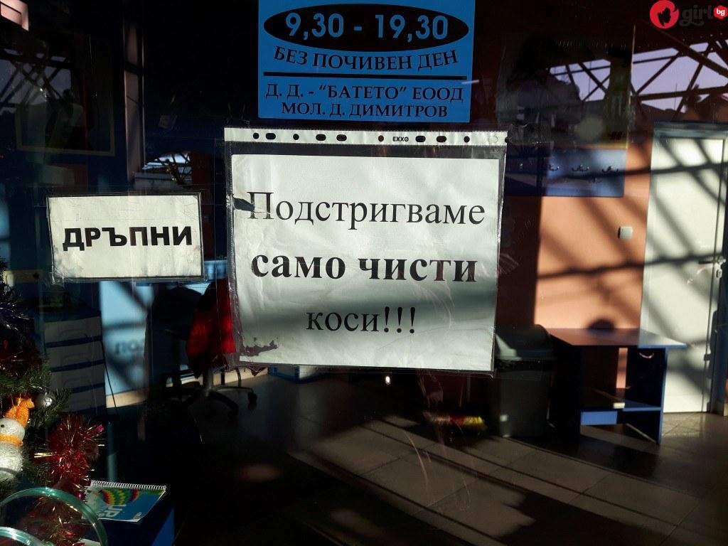 Снимки от София