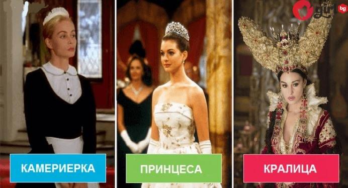 камериерка принцеса или кралица