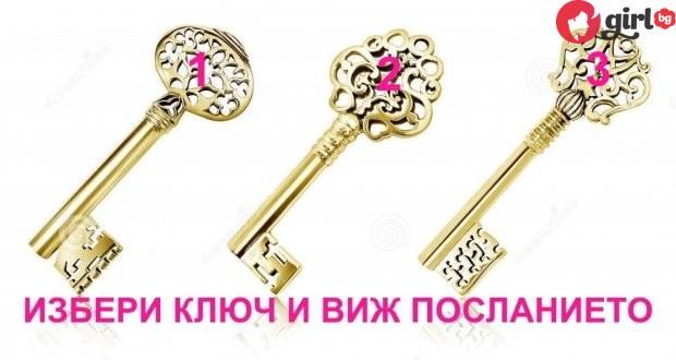 избери 1 ключ