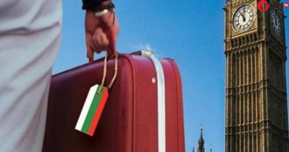 да напуснеш България