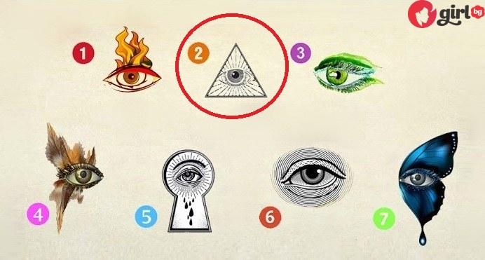избери 1 око