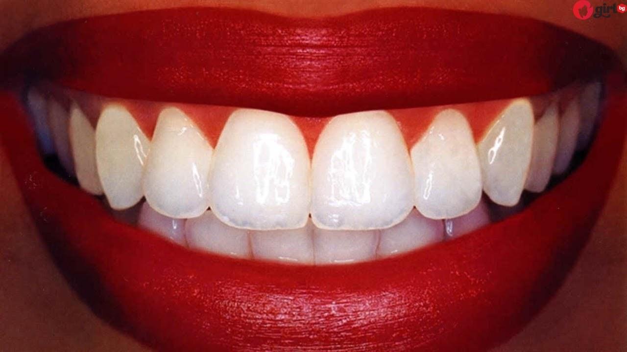 Трикове за бели зъби