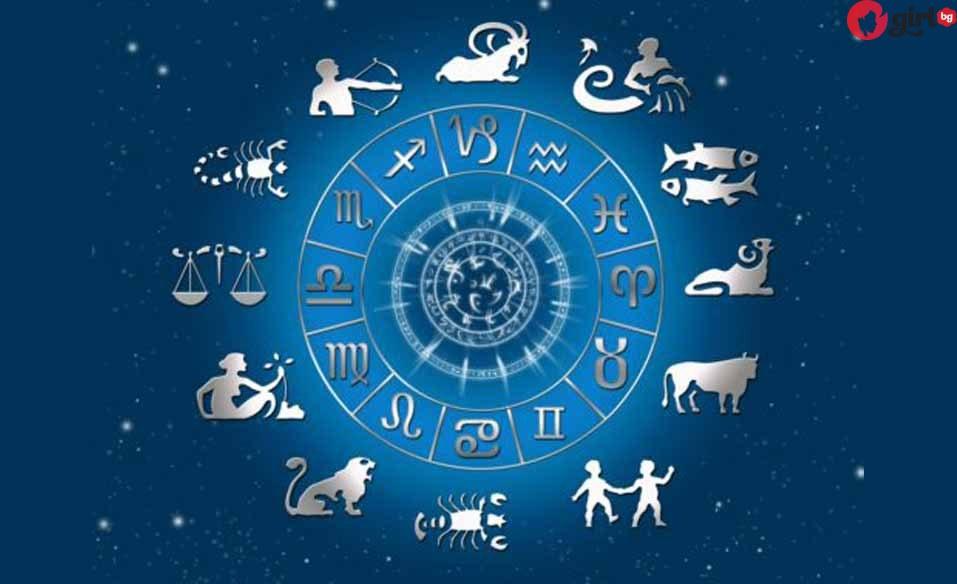 пълен хороскоп за 2018