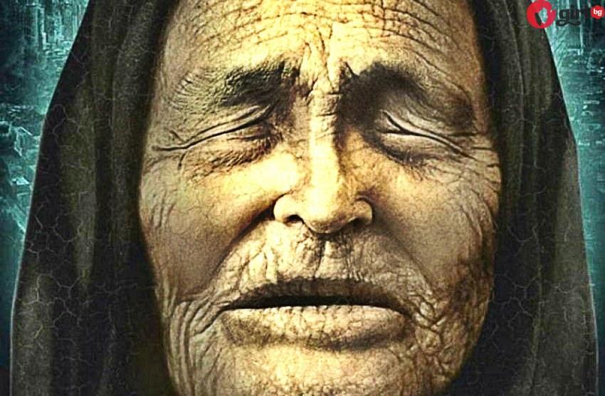 съновник на баба Ванга