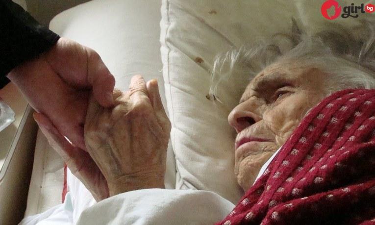 възрастна жена оставена на улицата