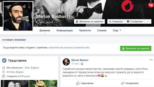 Мариан Башур