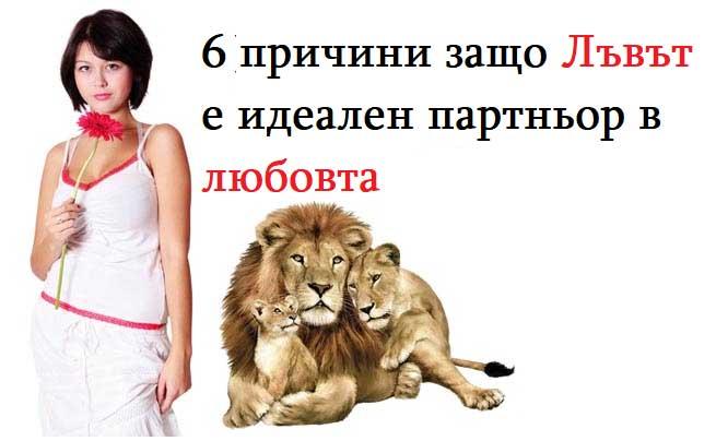 6 причини зодия лъв