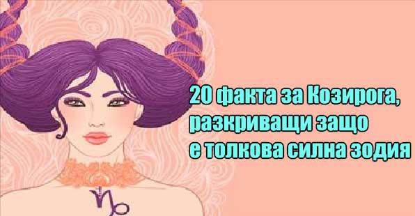 20 факта за Козирога, разкриващи защо е толкова силна зодия