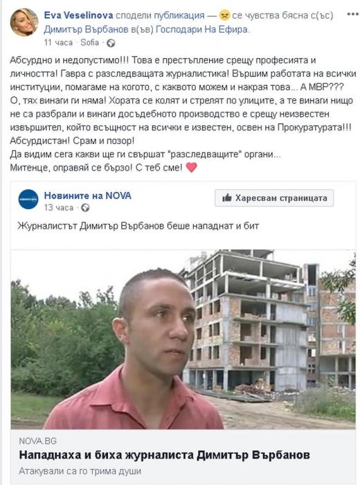 Ева Веселинова побесня от гняв заради пребития ѝ колега от Господари на ефира! (1)